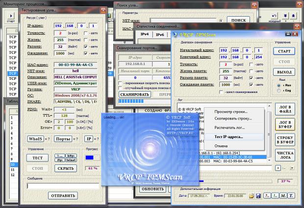 IPMScan v.5.3.0.2011.0