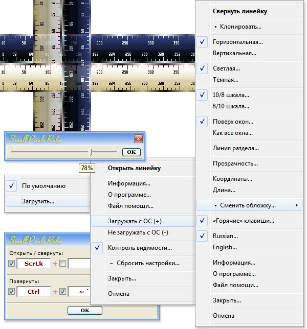 SPRuler Freeware